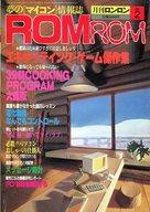 月刊ロンロン 1984年2月号