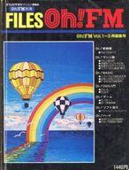 FILES Oh!FM Oh!FM別冊 Oh!FM Vol.1~3再編集号