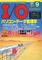 FD付)I/O 1991年9月号 アイ・オー