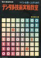 電子展望別冊 マイコンを使いこなすためのデジタル技術実戦教室