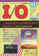 I/O 1980年11月号 VOL.5 NO.11