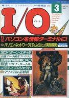 I/O 1985年3月号 VOL.10 NO.3