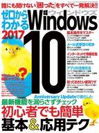 17 ゼロからわかるWindows10
