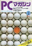 PCマガジン 1984年1月号