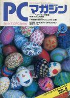 PCマガジン 1984年2月号