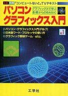 I/O別冊 パソコン・グラフィックス入門 NO.1