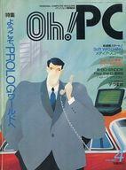 Oh! PC 1987年4月号 オー! ピーシー