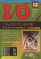 I/O 1980年12月号 アイ・オー