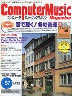 付録付)Computer Music Magazine 1995年4月号 Vol.57 コンピュータミュージックマガジン