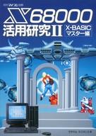 月刊マイコン別冊 X68000活用研究 II