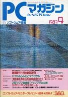 PCマガジン 1987年4月号