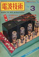 電波技術 1972年3月号