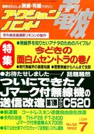 電波アクションバンド 1992/7 No.58