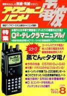 電波アクションバンド 1993/8 No.71