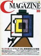 C MAGAZINE 2000/10(CD1枚付)