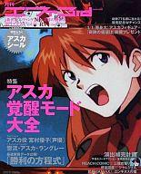 月刊エヴァ3rd 2007/3 Vol.01