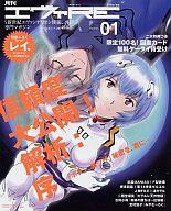 月刊エヴァRE[アール・イー] 2008/3 Vol.01