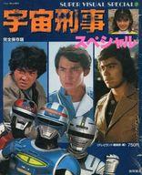 宇宙刑事スペシャル 1985/3