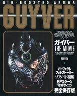 GUYVER THE MOVIE 1991/9