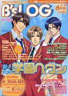 付録付)B's-LOG 2006/06ビーズログ