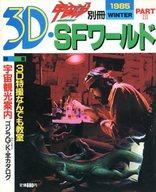 宇宙船・別冊 3D・SFわーるどPARTⅢ 1985 WINTER