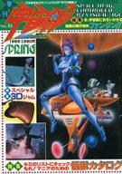 宇宙船 Vol.10 SPRING 1982/5