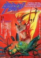 宇宙船 Vol.28 1986/2