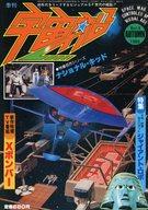宇宙船 Vol.4 AUTUMN 1980/11