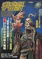 宇宙船 Vol.51 冬 1990/3