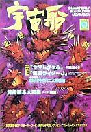 宇宙船 Vol.68 春 1994/6