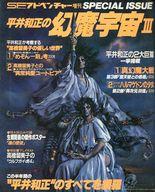 ランクB)付録付)SFアドベンチャー増刊 1984年4月号 平井和正の幻魔宇宙 III