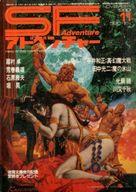 SFアドベンチャー 1980/11 NO.12