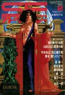 SFアドベンチャー 1981/2 NO.15