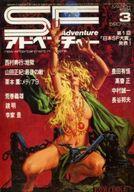 SFアドベンチャー 1981/3 NO.16