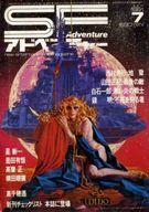 SFアドベンチャー 1981/7 NO.20