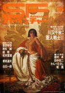 SFアドベンチャー 1983/5 NO.42