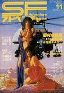 SFアドベンチャー 1983/11 NO.48