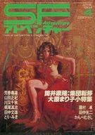 SFアドベンチャー 1984/4 NO.53