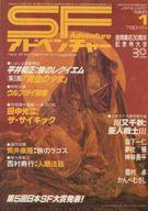 SFアドベンチャー 1985/1 NO.62