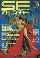 SFアドベンチャー 1985/3 NO.64