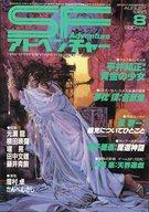 SFアドベンチャー 1985/8 NO.69