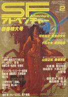 SFアドベンチャー 1986/2 新春特大号