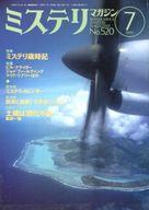 ミステリマガジン 1999年7月号 No.520
