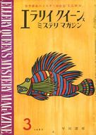 エラリイ・クイーンズ・ミステリ・マガジン 1963年3月号 No.81