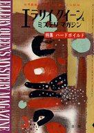 エラリイ・クイーンズ・ミステリ・マガジン 1964年3月号 No.93