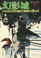 幻影城 1976/7 NO.20