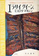 エラリイ・クイーンズ・ミステリ・マガジン 1964年5月号 No.95