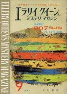エラリイ・クイーンズ・ミステリ・マガジン 1964年9月号 No.99