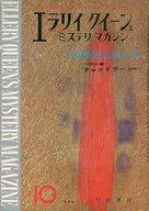エラリイ・クイーンズ・ミステリ・マガジン 1964年10月号 No.100