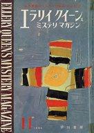 エラリイ・クイーンズ・ミステリ・マガジン 1964年11月号 No.101